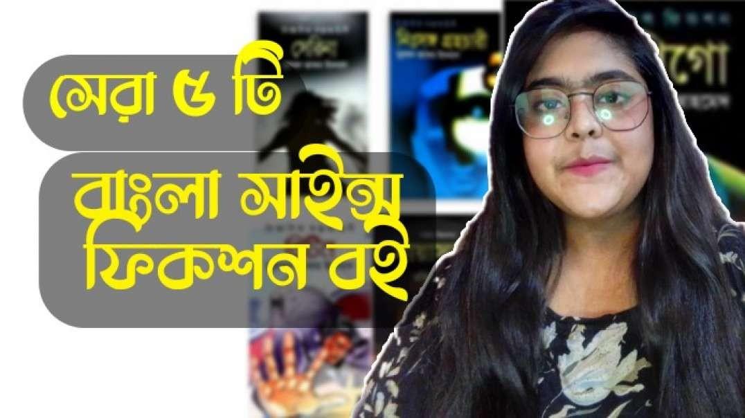 সেরা ৫টি বাংলা সাইন্সফিকশন বই || এইগুলো কেন পড়বো?