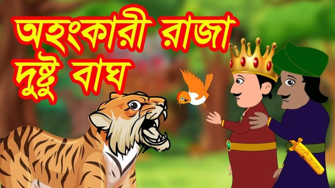 অহংকারী রাজা দুষ্টু বাঘ। Bangla Rupkothar golpo _ বাংলা কার্টুন