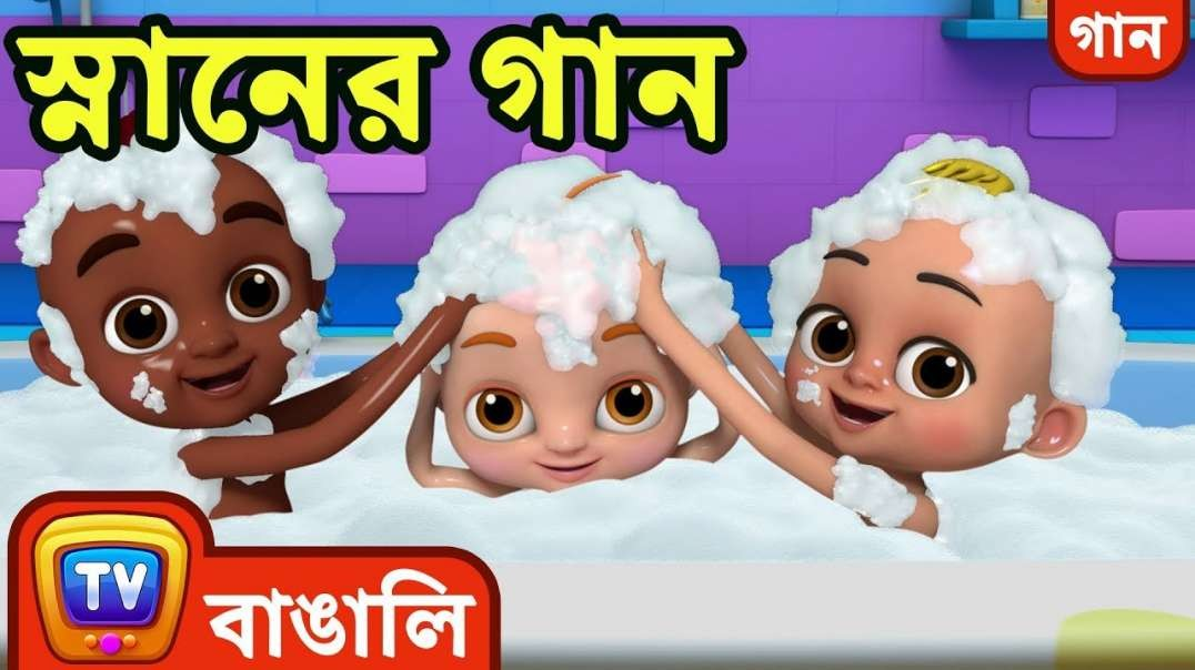 স্নানের গান (Bath Song) -Cartoon Bangla