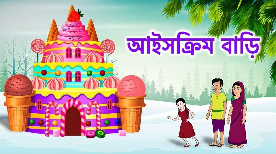 আইসক্রিম বাড়ি _ Ice Cream House _ Bangla Cartoon Golpo Moral Stories _ Bengali Storytelling