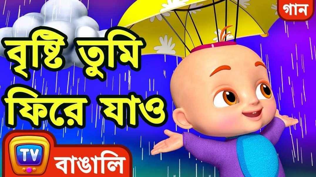 বৃষ্টি তুমি ফিরে যাও Rain Rain Go Away Park Song Bangla Rhymes For Children Cartoon Bangla