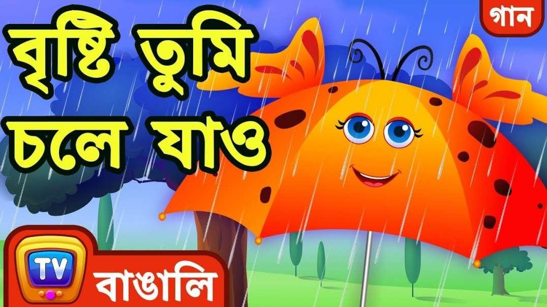 বৃষ্টি তুমি চলে যাও (Rain Rain Go Away) -Cartoon Bangla