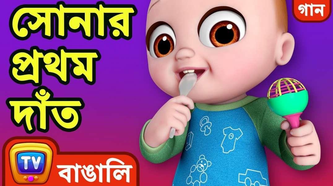 সোনার প্রথম দাঁত (Baby's First Teeth Song) -Cartoon Bangla