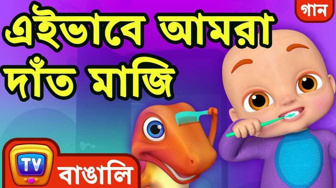 এইভাবে আমরা দাঁত মাজি (This Is The Way We Brush Our Teeth) Cartoon Bangla