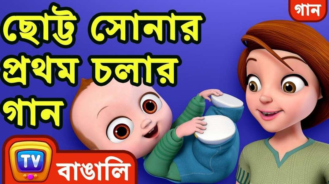 ছোট্ট সোনার প্রথম চলার গান (Baby's First Steps Song) -Cartoon Bangla