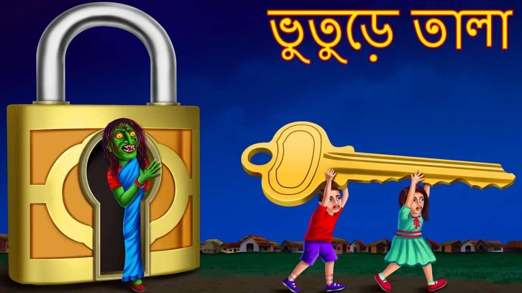 ভুতুড়ে তালা _ রুপকথার গল্প।।