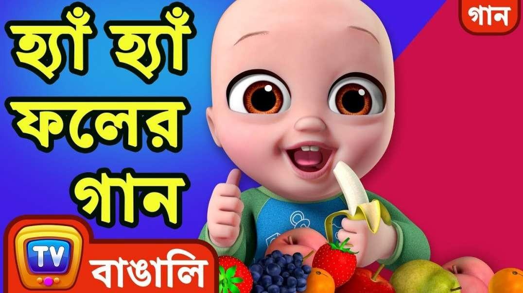 হ্যাঁ হ্যাঁ ফলের গান (Yes Yes Fruits Song) - Cartoon Bangla
