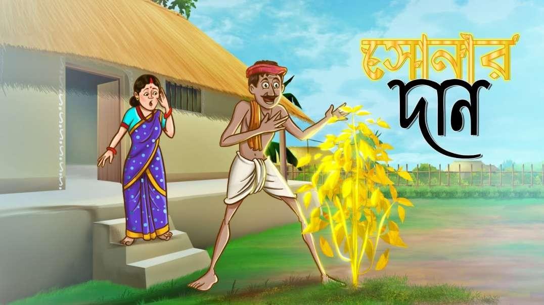 সোনার দান । নতুন গল্প । Cartoon Bangla
