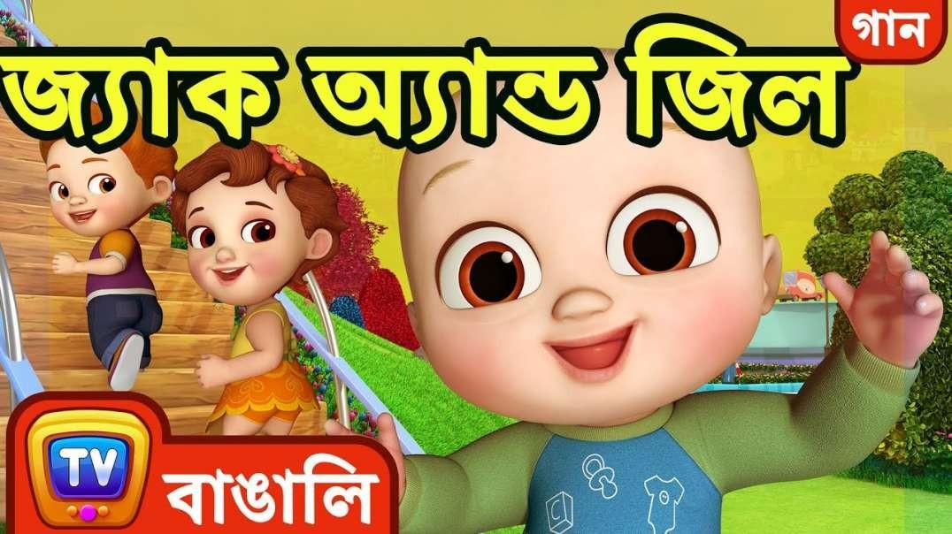 জ্যাক অ্যান্ড জিল (Jack & Jill) Cartoon Bangla