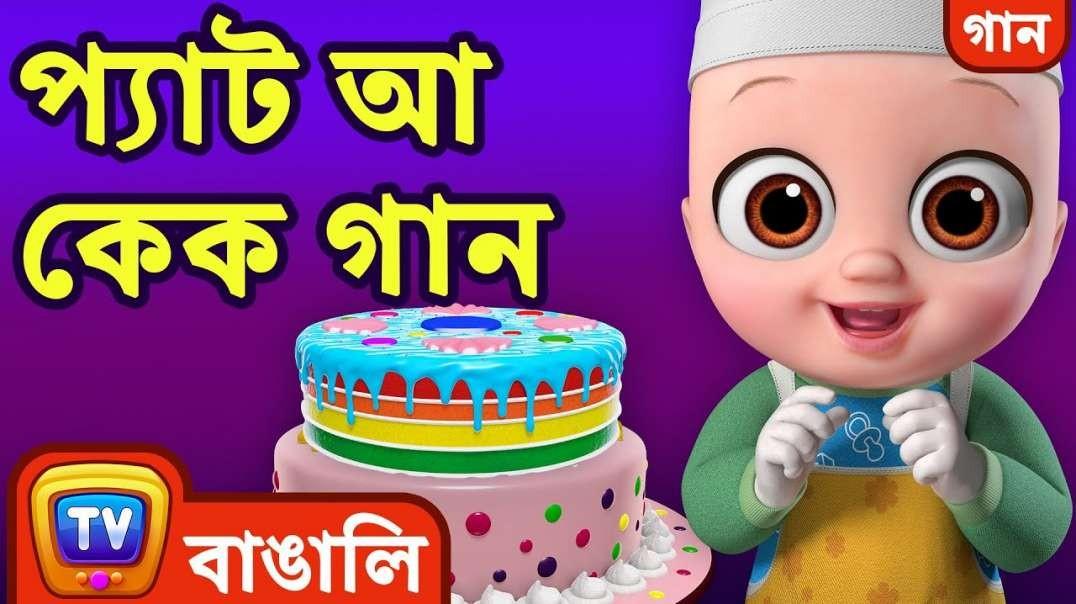 প্যাট আ কেক গান ২ (Pat a Cake 2 - Cakes for Occasions)Cartoon Bangla