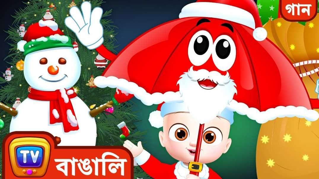 ক্রিসমাস বৃষ্টি তুমি চলে যাও গান (Christmas Rain Rain Go Away Song) Cartoon Bangla