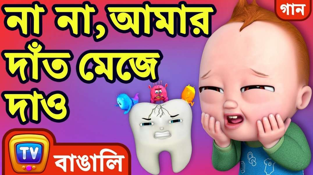 না না, আমার দাঁত মেজে দাও (No No Brush My Teeth Song)Cartoon Bangla