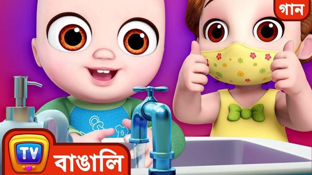 হ্যাঁ হ্যাঁ সুরক্ষিত থাকার গান (Yes Yes Stay Safe Song) - Cartoon Bangla