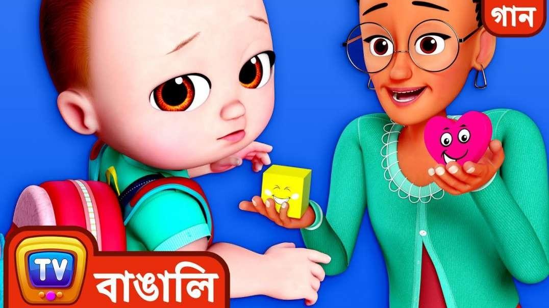 স্কুলের প্রথম দিনের গান (First Day of School Song)Cartoon Bangla