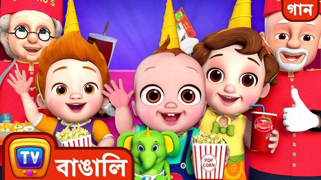 বাড়িতেই সিনেমা দেখার গান (Movie at Home Song)Cartoon Bangla