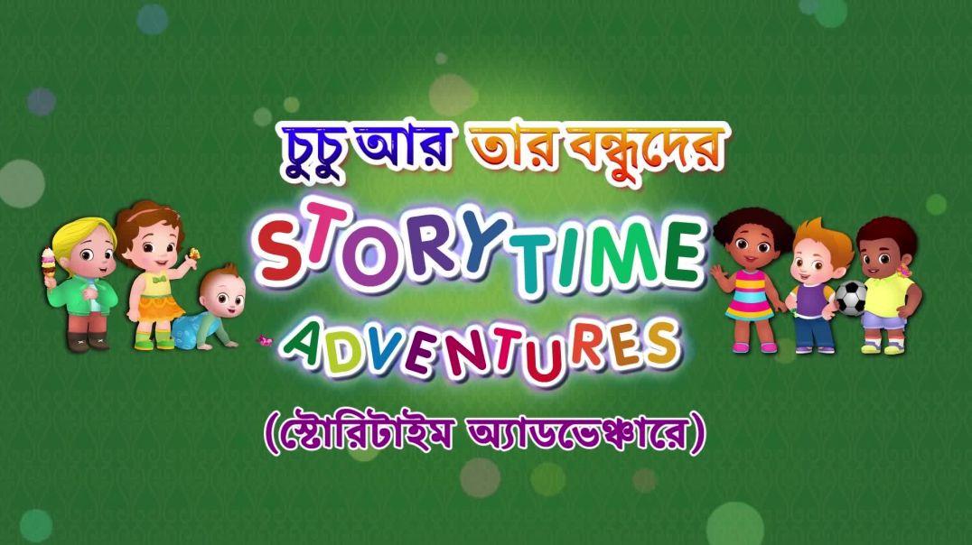 কচ্ছপেরা আর বাদরেরা (Turtles and Monkeys) - Storytime Adventures Ep