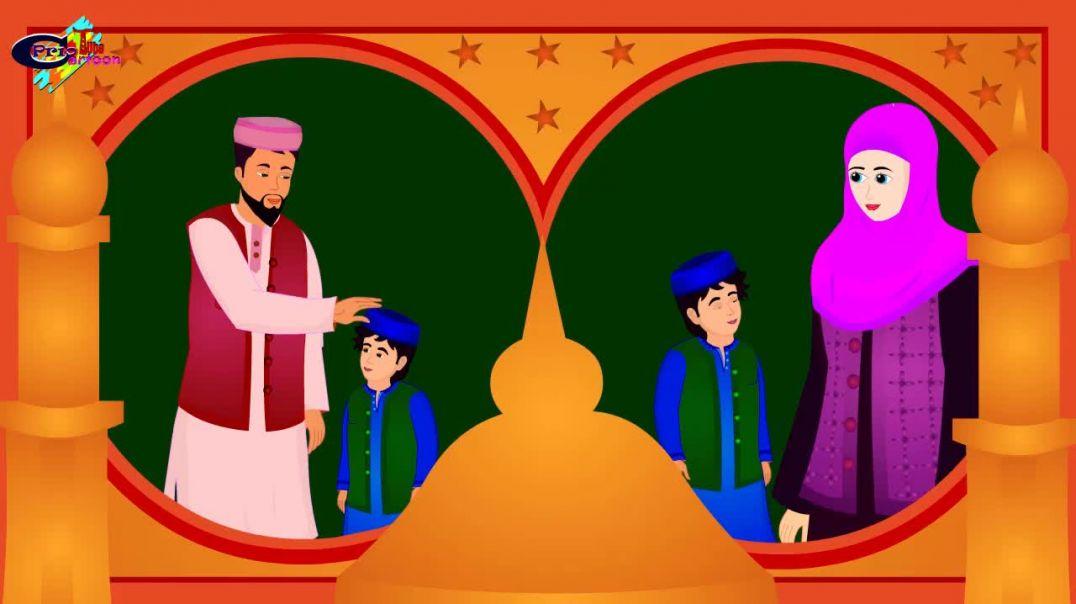 নামায।।_ইসলামিক_কার্টুন_।।_Bangla_islamic_Cartoon।।Bangla_Islamic_Fairy_Tales।।