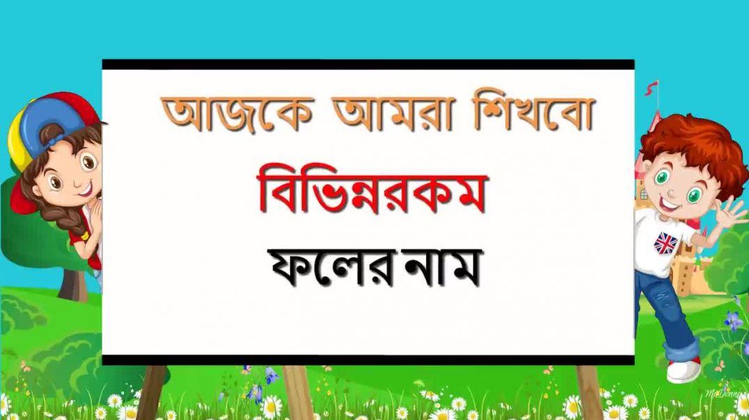 ফলের নাম শিখুন _ Learn Names of Fruits in English and Bangla _