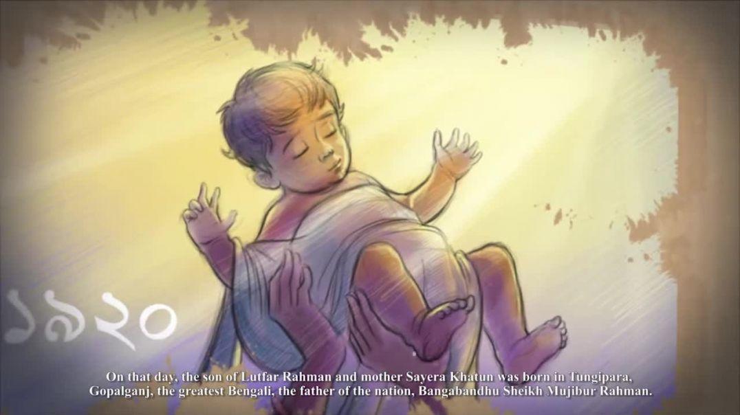 বঙ্গবন্ধু শেখ মুজিবুর রহমানের জীবন কাহিনি
