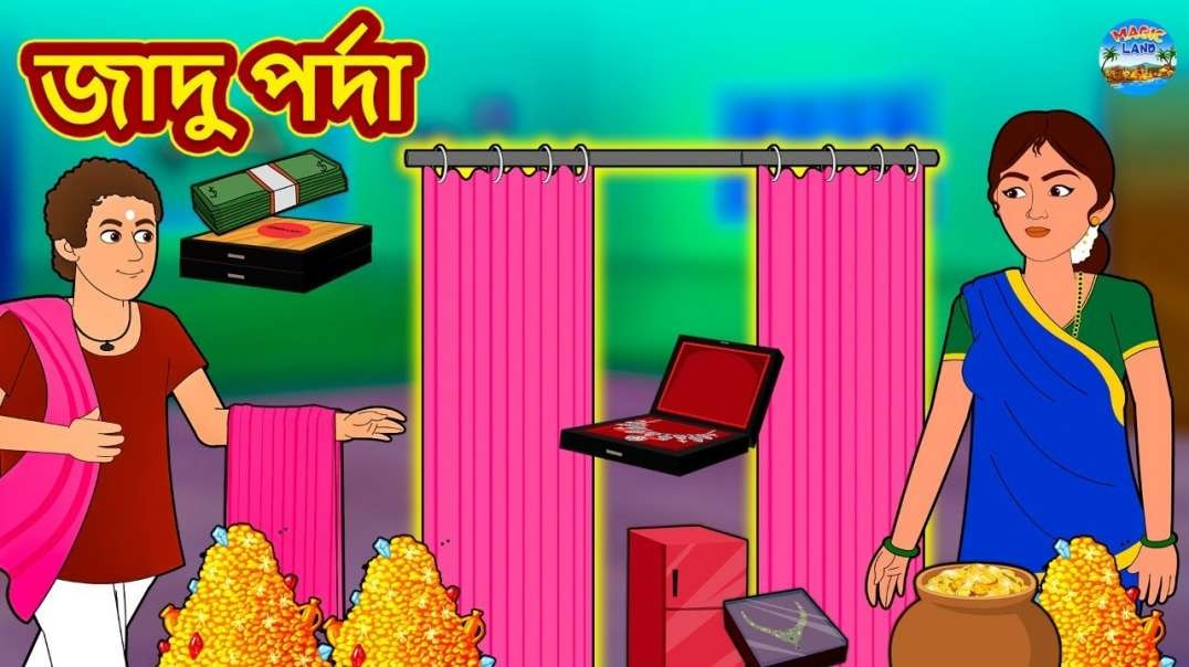 জাদু পর্দা | Rupkothar Golpo | Bengali Story | Moral Stories in Bengali | Cartoon Bangla