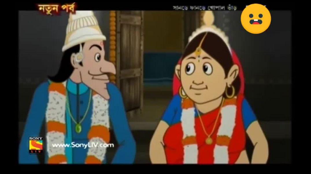 গোপাল ভার - মন্ত্রীর বিয়ে।Gopal bhar! Bangla cartoon video!