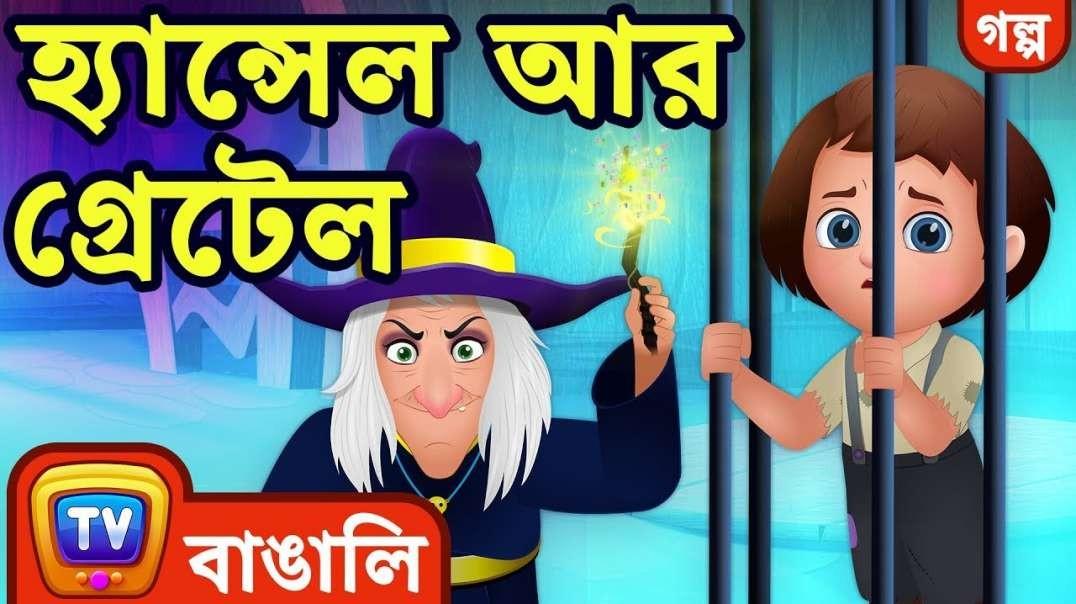 হ্যান্সেল আর গ্রেটেল (Hansel & Gretel) - ChuChu TV Bengali Moral Stories & Fairy Tales