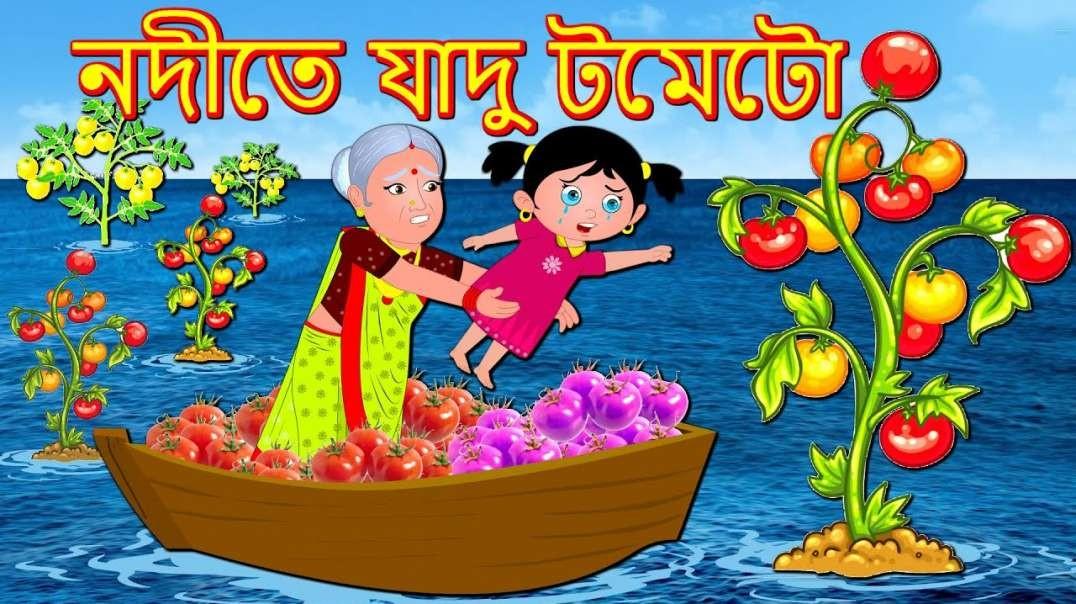 নদীতে যাদু টমেটো Magical Tomato Bangla Golpo | Jadur golpo | Cartoon Bangla