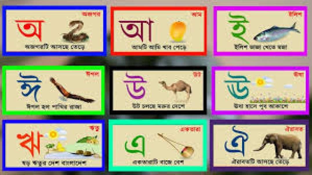 অ আ ই ঈ,  বাংল বর্ণমালা