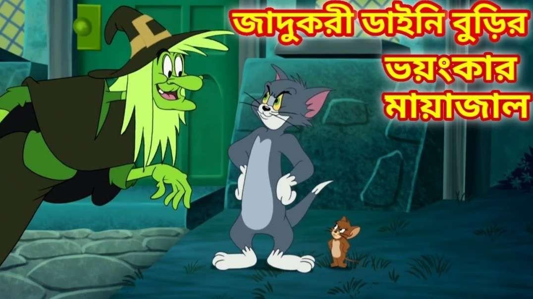 Tom and jerry bangla || জাদুকরী ডাইনি বুড়ির ভয়ঙ্কর মায়াজাল