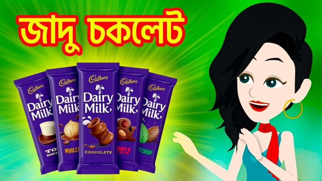 জাদু চকলেট - Jadu Chocolate | Bangla Golpo | Jadur golpo | Bangla Moral Story | Cartoon Bangla