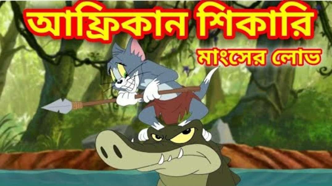 Tom and jerry bangla || আফ্রিকান শিকারি || মাংসখেকো লোভী বিড়াল