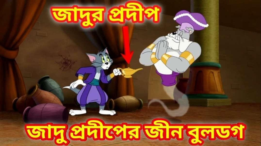 Tom and jerry bangla || জাদু প্রদীপের জিন বুলডগ