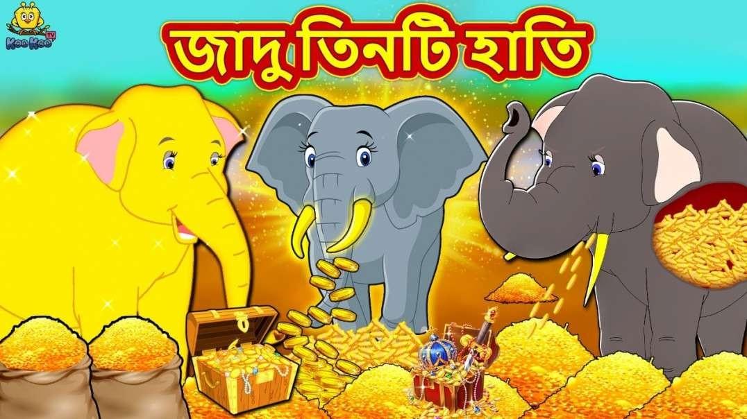 জাদু তিনটি হাতি | Rupkothar Golpo | Bengali Story | Moral Stories in Bengali | Cartoon Bangla