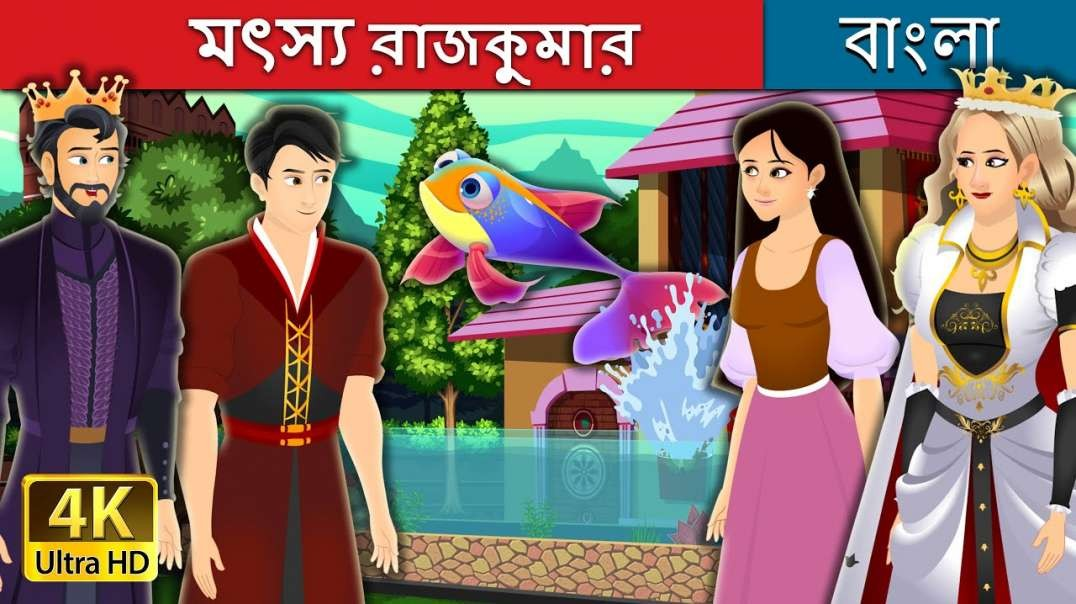 মৎস্য রাজকুমার | Fish Prince in Bengali Cartoon Bangla