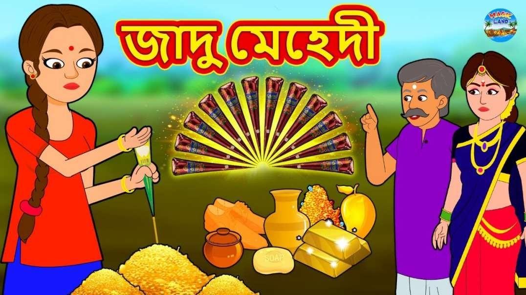 জাদু মেহেদী | Rupkothar Golpo | Bengali Story | Stories in Bengali | Cartoon Bangla