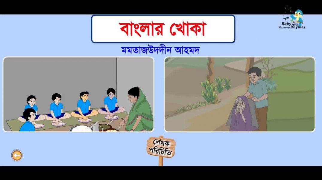 বাংলার খোকা _ Bangla Cartoon for Kids