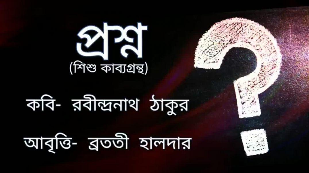 Proshno_kobita_প্রশ্ন_কবিতা_Rabindranath_Tagore_proshno_Rabindranath_Thakur_ক