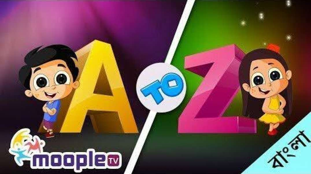 ইংরেজি বর্ণ | A to Z | Alphabet song in Bengali | Bengali Rhymes For Children