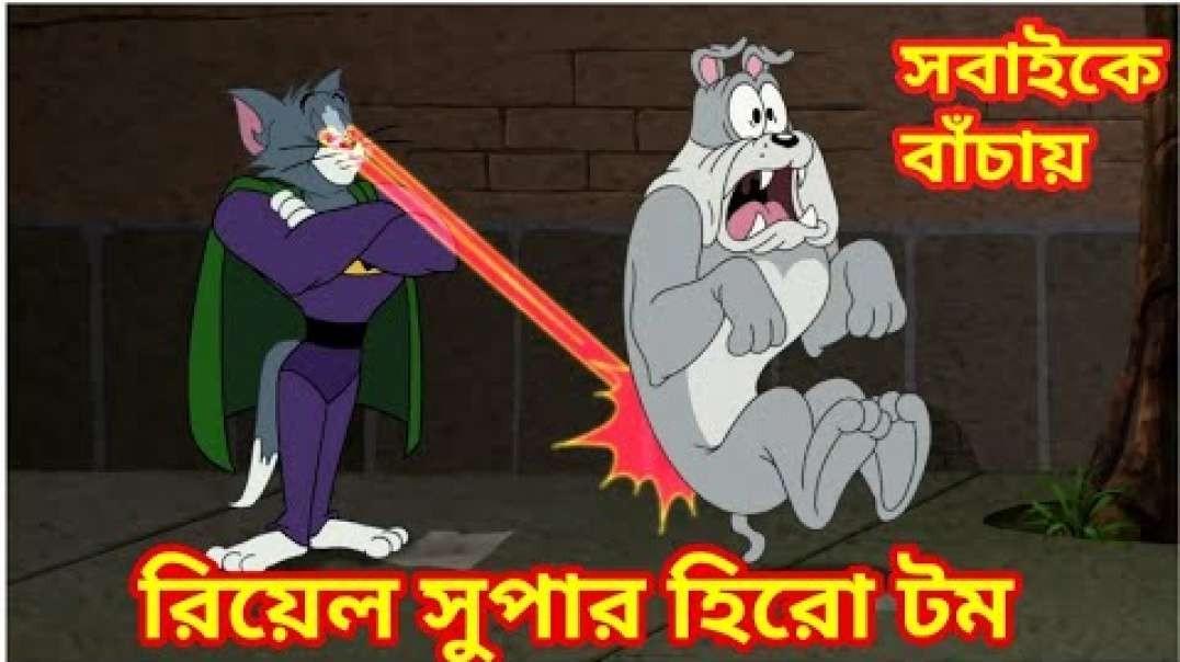Tom and jerry bangla __ সবাইকে বাঁচায় __ রিয়েল সুপার হিরো টম