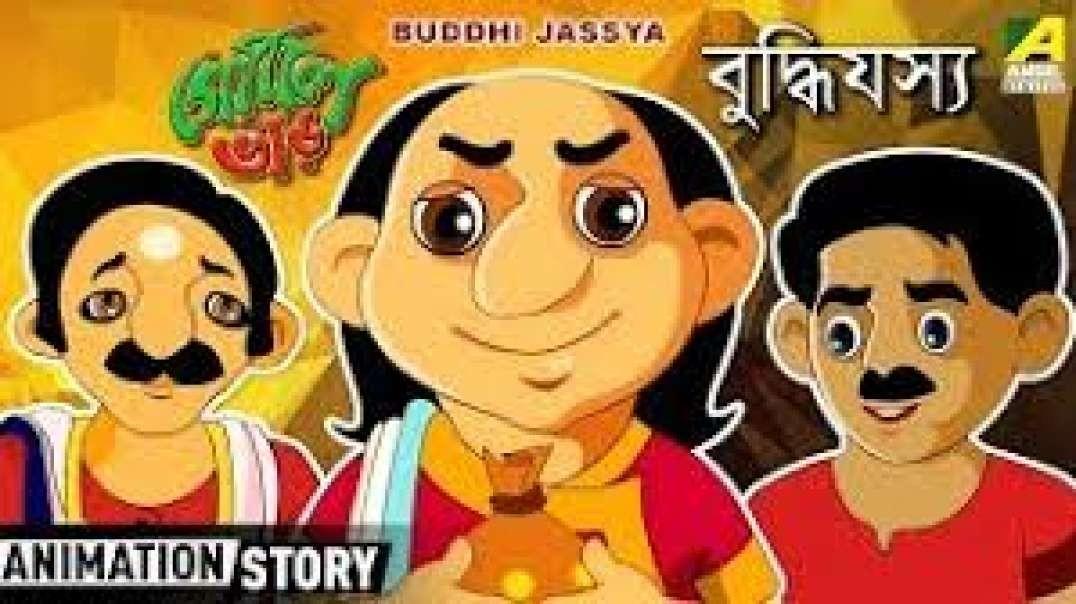 Gopal Bhar | গোপাল ভাঁড় | Buddhi Jassya | Bangla Cartoon Video