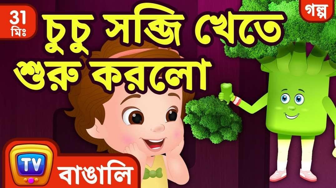 চুচু সব্জি খেতে শুরু করলো + Cartoon Bangla Bengali Moral Stories Cartoon Bangla