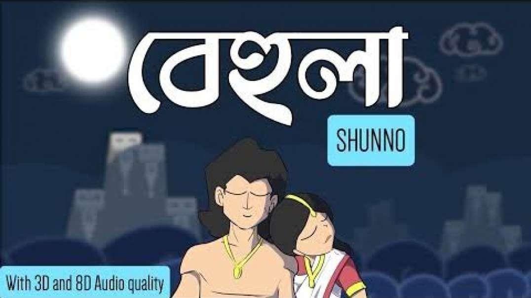 "SHUNNO - ""BEHULA"" (Official MV)"