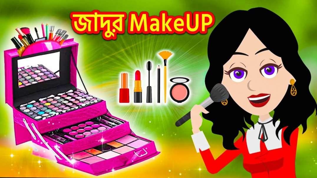 জাদুর মেকআপ - Jadur MakeUP | Bangla Golpo | Jadur golpo | Bangla Moral Story | Cartoon Bangla