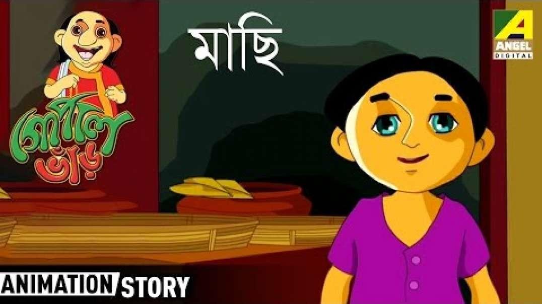 Gopal Bhar - Machhi | গোপাল ভাঁড় - মাছি | Bangla Cartoon Video