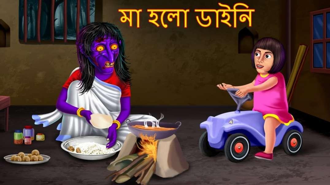 মা হলো ডাইনি   Maa Holo Dynee   Bhuture Bangla Cartoon  
