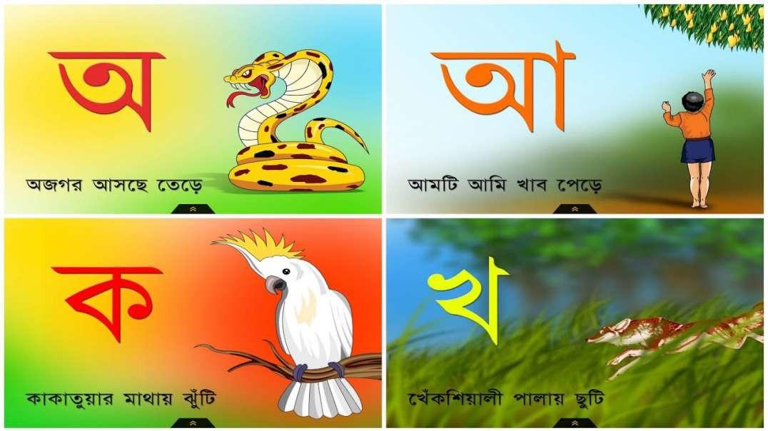 Banjonborno song _ ব্যঞ্জনবর্ণ -ক খ _ Bangla Bornomala _ Bangla Rhymes for Children _(720P_HD)