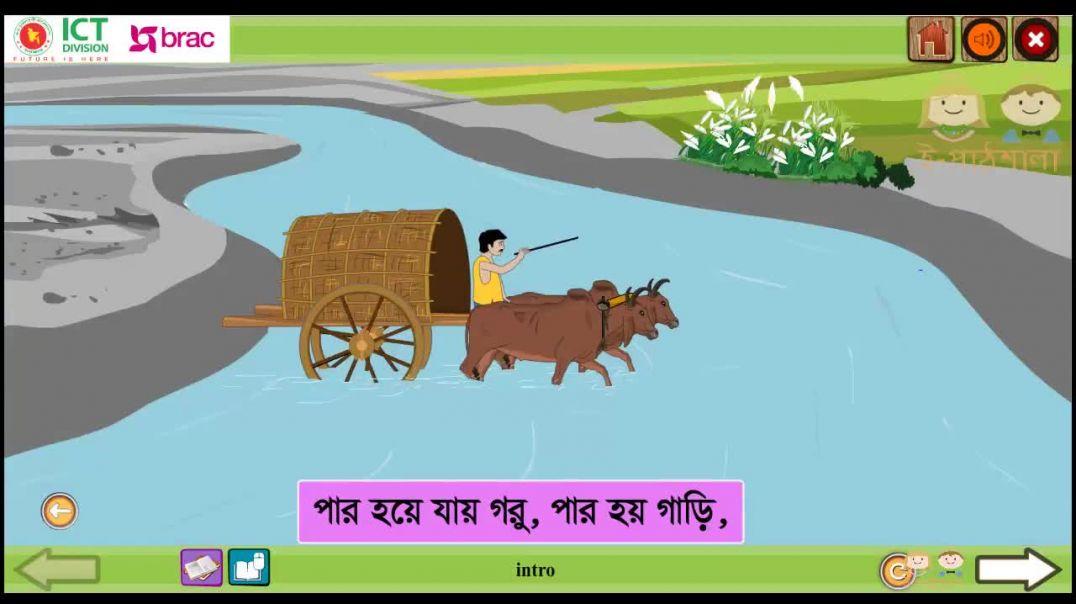 আমাদের ছোট নদী ছড়া || Amader coto nodi kobita