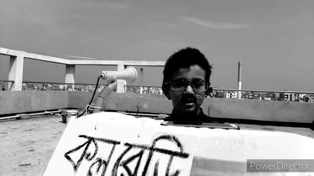 শোনো একটি মুজিবরের থেকে লক্ষ মুজিবরের কণ্ঠস্বর। Shono Ekti Mujiburer Theke। Areez।