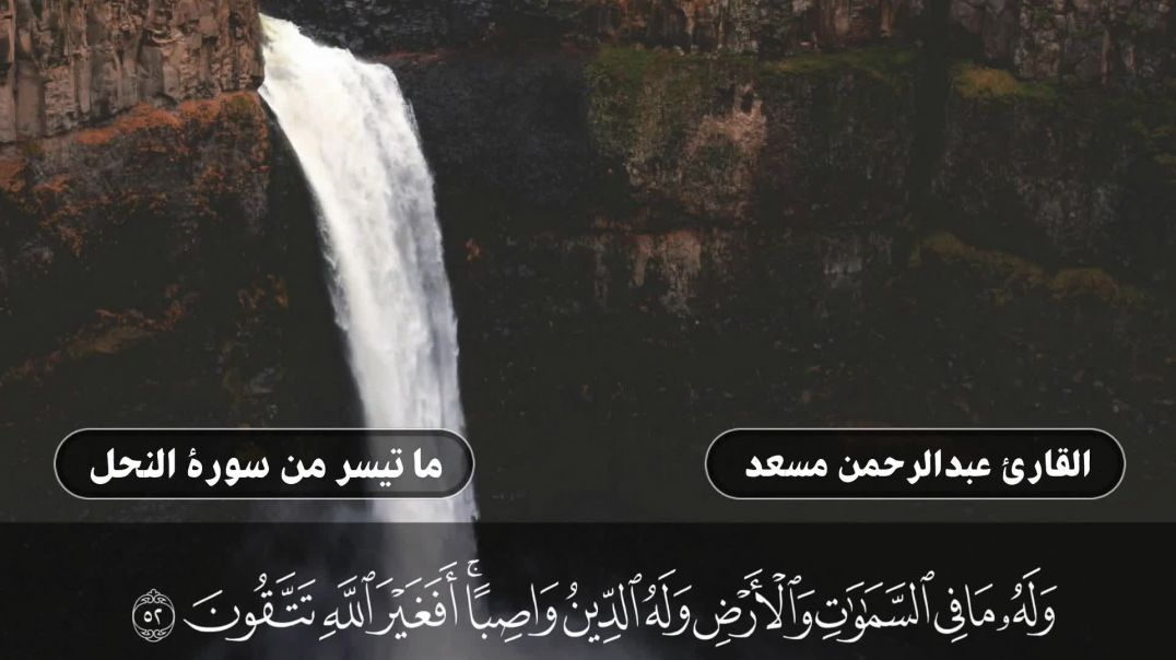 Recition of Abdur Rahman Mosad (Part - 10)