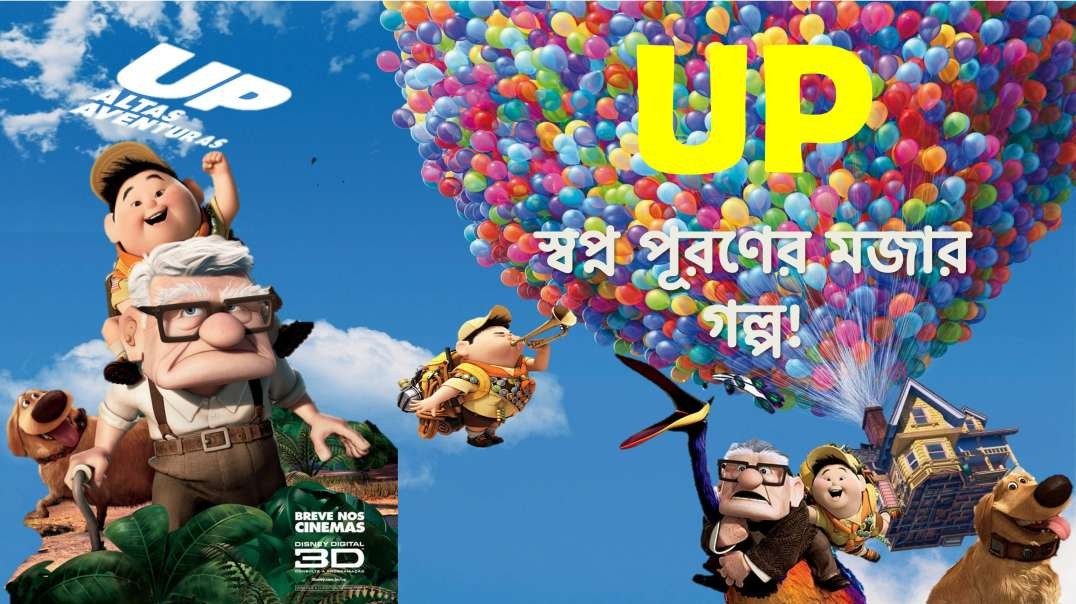 অ্যানিমেশন মুভি: UP | স্বপ্ন পূরণের এক মজার গল্প